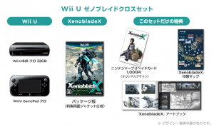 bundle Xenoblade Chronicles X