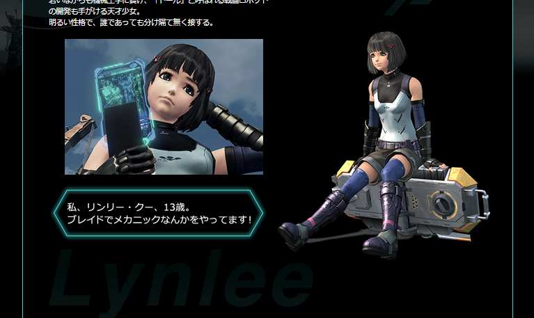xenoblade-chronicles-x-Linlee