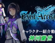 Exist Archive: The Other Side of the Sky : présentation de Miwakawa Ranze
