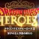 Dragon Quest Heroes 2 : info, gameplay, trailer