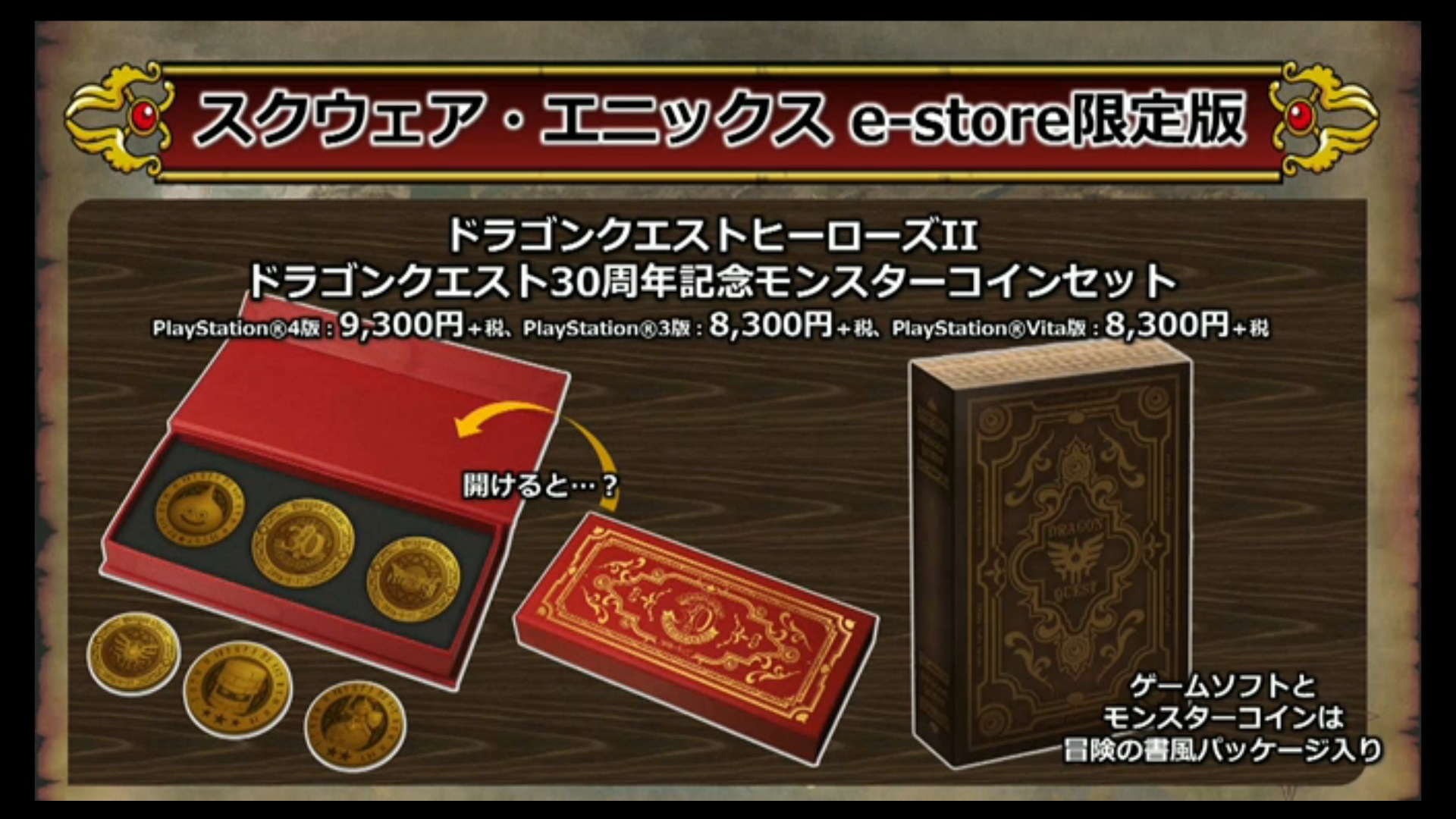 dragon quest heroes 2 24.02.2016 image 3