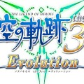 The Legend of Heroes: Trails in the Sky the 3rd Evolution