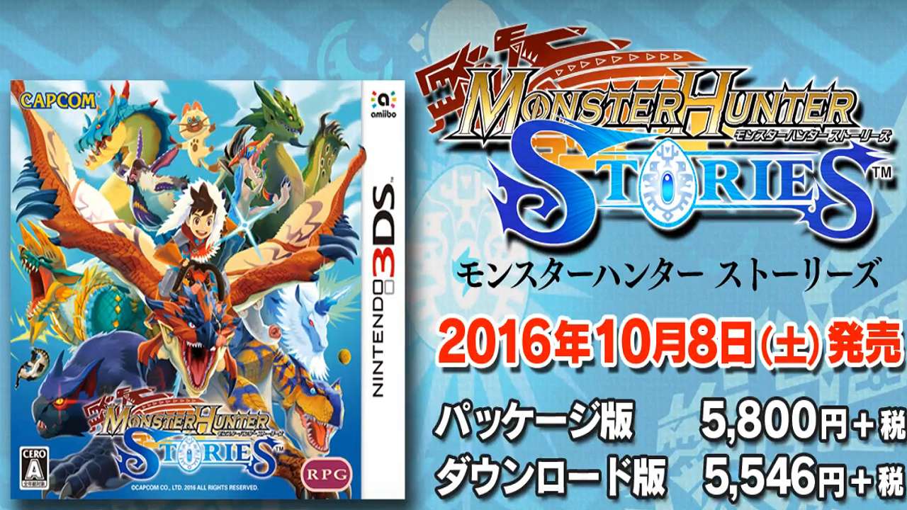 monster hunter stories 19.07.2016 image 1