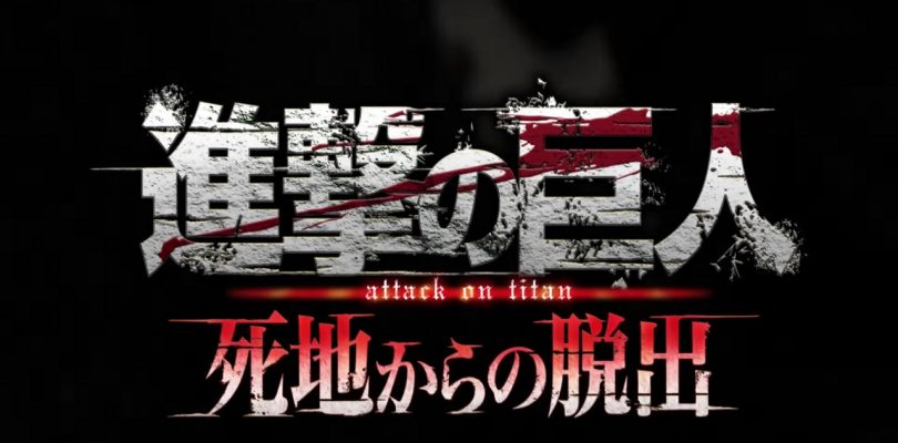 Attack on Titan: Escape from Certain Death sortira sur 3DS