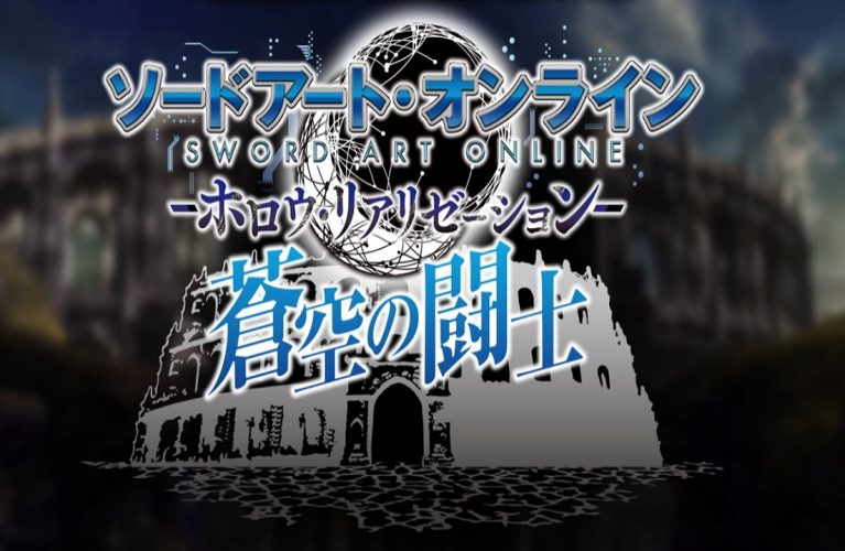 "Sword Art Online: Hollow Realization's – Un nouveau trailer pour ""Fighters of the Blue Sky"""