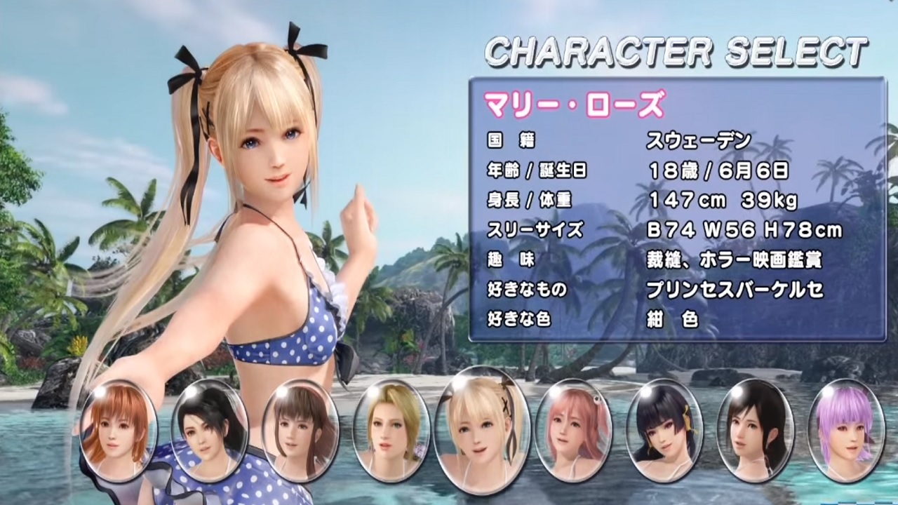 Dead Or Alive xtreme 3 fortune 23032016 image 1
