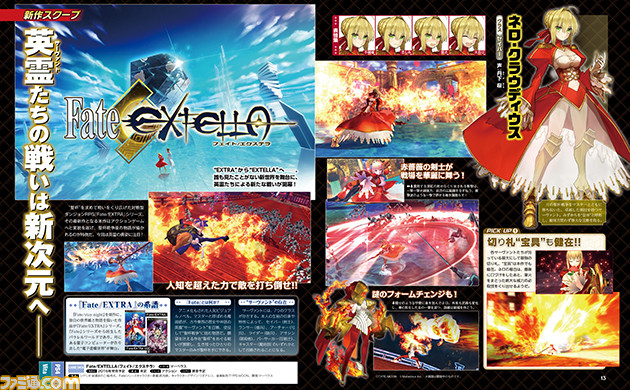 Fate-Extella 150316 image 2