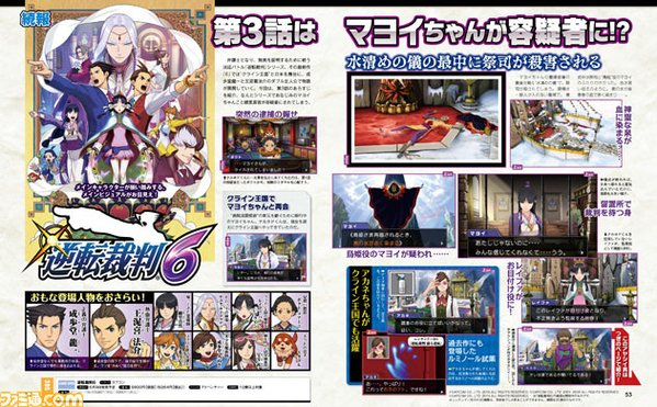 Ace Attorney 6 11052016 image 1