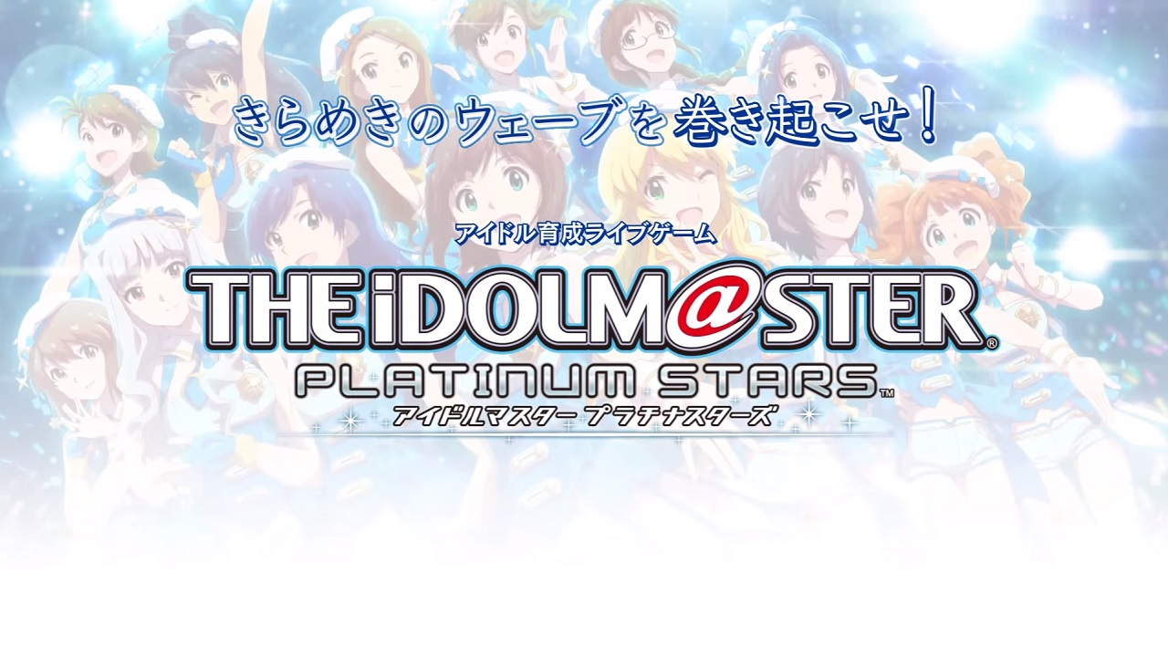 The Idolmaster Platinum Stars 20062016 image 2