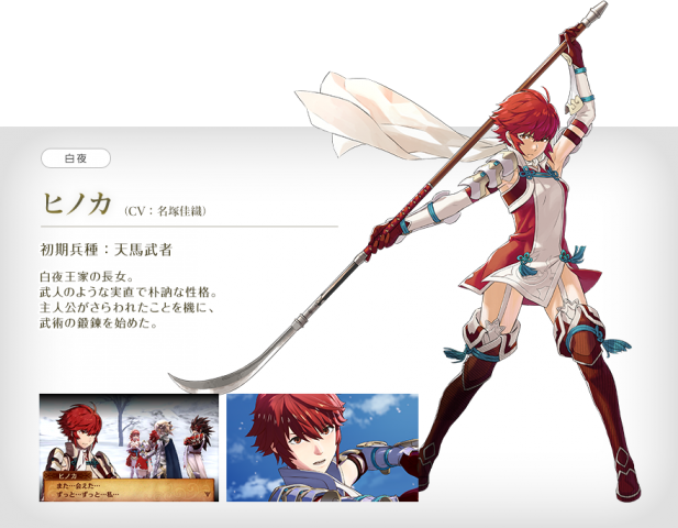 Fire Emblem If - White Kingdom - Hinoka