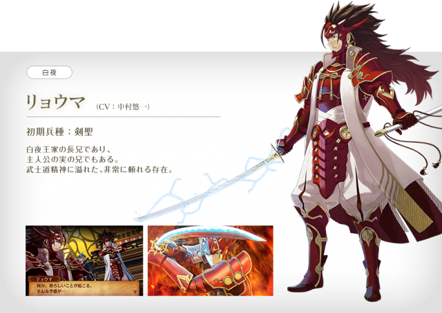 Fire Emblem If - White Kingdom - Ryoma