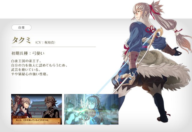 Fire Emblem If - White Kingdom - Takumi