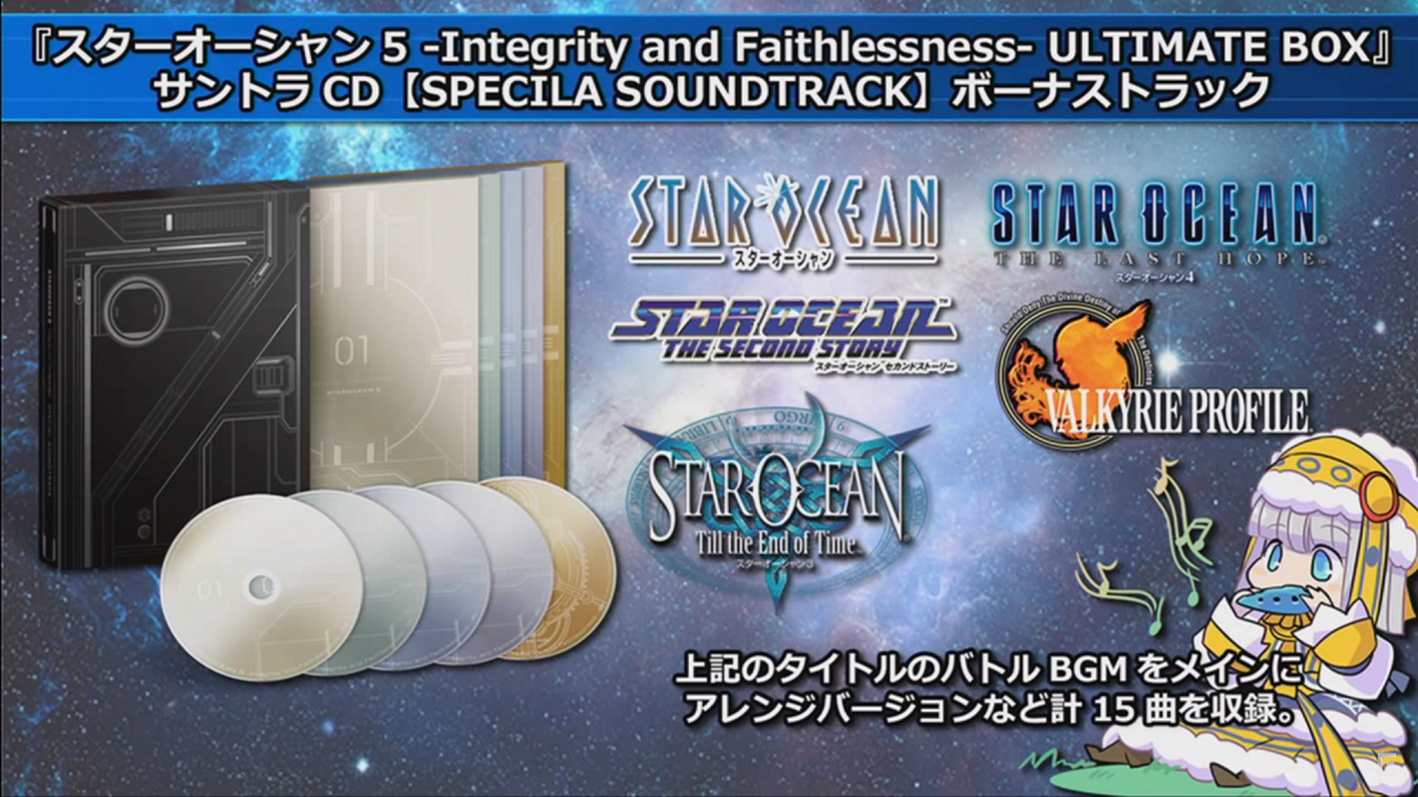 Star Ocean 5 integrity and Faithlessness- Ultimate Box Special Sonudtrack 161115